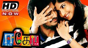 tamil latest new movie ego hd new tamil cinema super hit movie