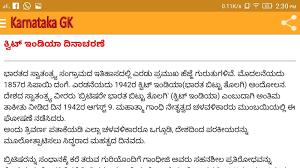karnataka gk in kannada android apps on google play