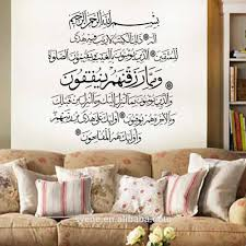 Wall Decals For Living Room Room Decor 3d Islamic And Arabic Wall Stickers Living Room