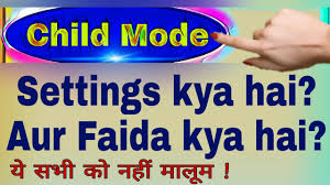 android child mode how to activate child mode setting in android phone