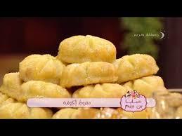 tv cuisine مقروط الكوشة سابليه بالفول السوداني سابليه الفانيليا سابليه