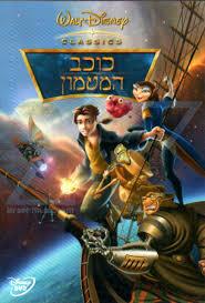 treasure planet israel music