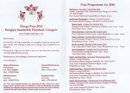 Saraswati Puja Invitation Card Archive