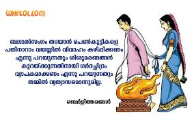 Wedding Quotes In Malayalam List Of Malayalam Funny Quotes 100 Funny Quotes Pictures And