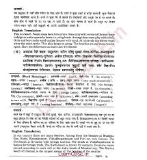 ncert solutions for class 6th sanskrit chapter 6