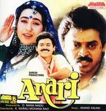 indian film gani anari 1993 film wikipedia