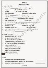 brilliant ideas of grade 3 hindi worksheets on job summary