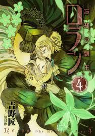 Par Jun Mochizuki et Yoshino Takumi