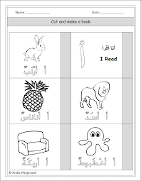arabic letters and words pdf docoments ojazlink