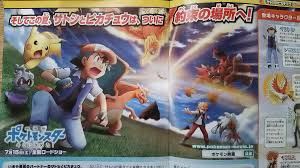 preview m20 i choose you page 67 bulbagarden forums