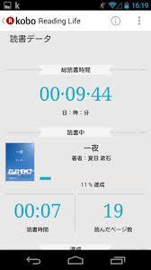 kobo apk kobo 7 4 5 20375 apk android 4 1 x jelly bean apk tools