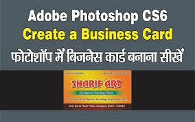 adobe photoshop cs6 tutorial 002 hindi urdu create a business
