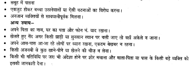 ncert solutions for class 7 hindi chapter 7 प प ख गए