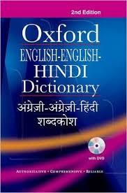 oxford english dictionary free download full version pdf download free oxford english to hindi dictionary pdf ebook jobsfundaz