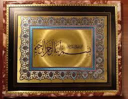Islamic Home Decor by Islamic Home Decor Framed Wall Art Dua Prayer 8x10 U2022 10 00