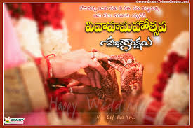 wedding wishes kannada happy marriage day pelli roju greetings and quotes in telugu
