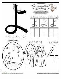 32 best teach japanese to kids images on pinterest japanese