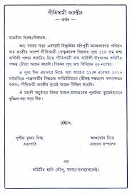 Diwali Invitation Cards For Party Wedding Invitation Letter In Hindi Yaseen For
