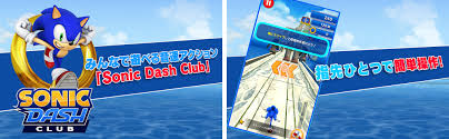 sonic dash apk sonic dash club apk version 1 0 5 sega