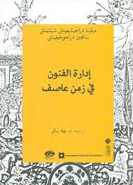 cultural management training program al mawred al thaqafy