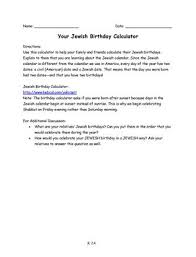 sampleetgar lesson 2 the jewish calendar and the moon