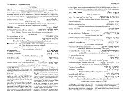 siddur transliterated linear weekday seif edition sle page