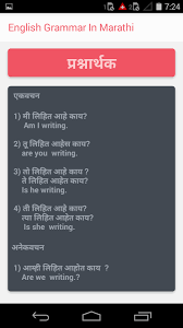 english grammar in marathi android apps on google play