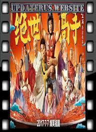 film gratis sub indo nonton film streaming the one 2017 subtitle indonesia pinterest