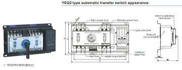 yeq2y automatic power changeover switch manual changeover switch
