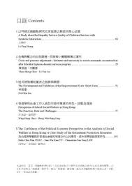r馮lementation cuisine collective 聯合勸募論壇第四期by 關珺文 issuu