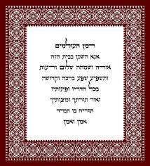 birkat habayit rimon ketubot judaica