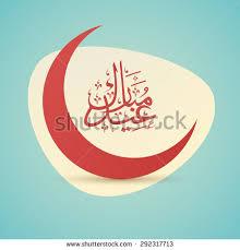 arabic islamic calligraphy text ramadan kareem stock vector