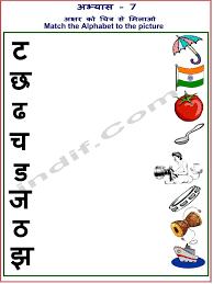 hindi worksheets for grade 1 india on sample with hindi worksheets