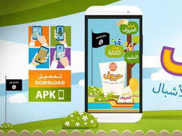 isis releases app for children to u0027learn arabic alphabet u0027 using