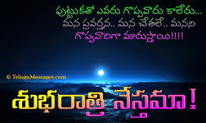 quotes on job commitment telugu good morning quotes good night good evening pictures