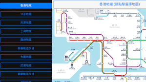 mtr map hk china mtr map android apps on play