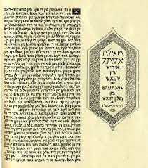 megillat esther online yehoash s scroll a calligraphed megiles ester in geveb