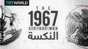 pictures of 1967 what was the 1967 six day war