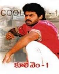 biography of movie coolie coolie no 1 1991 coolie no 1 telugu movie coolie no 1 review
