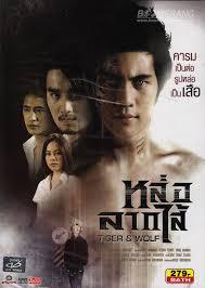 film blu thailand tiger wolf หล อลากไส boomerangshop com thailand online blu