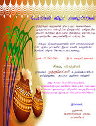 Pongal Invitation Cards Idhaya College For Women