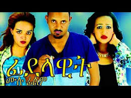 watch amharic movies for free