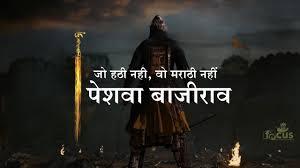 bajirao biography in hindi peshwa bajirao sony tv serial show trp प शव ब ज र व