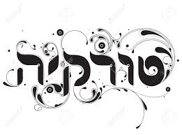 hebrew digital calligraphy with floral ornaments the text says