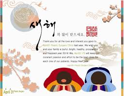 korean new year card korean happy new year merry christmas and happy new year 2018