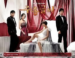 the scarlet letter korean drama