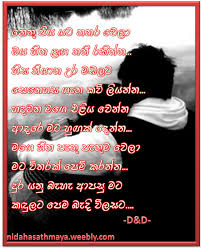 wedding wishes sinhala sinhala quotes for boyfriend quotes for him sinhala