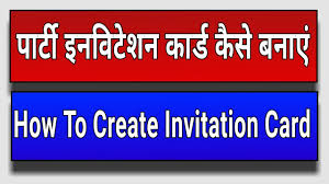 Create Invitation Cards How To Make A Party Invitation Card On Mobile Hindi Youtube