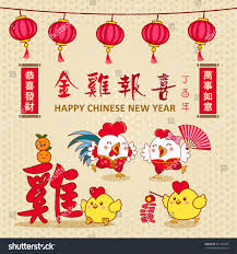 New Year Decoration Elements by Chinese New Year 2017 Chinese New Stock Vector 551730499