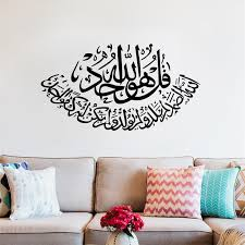 home wall design online high quality islamic wall art sticker muslim islamic designs home